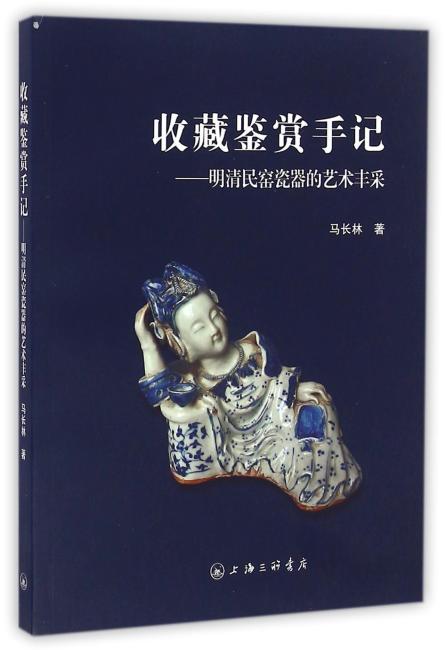 收藏鉴赏手记-明清民窑瓷器的艺术丰采