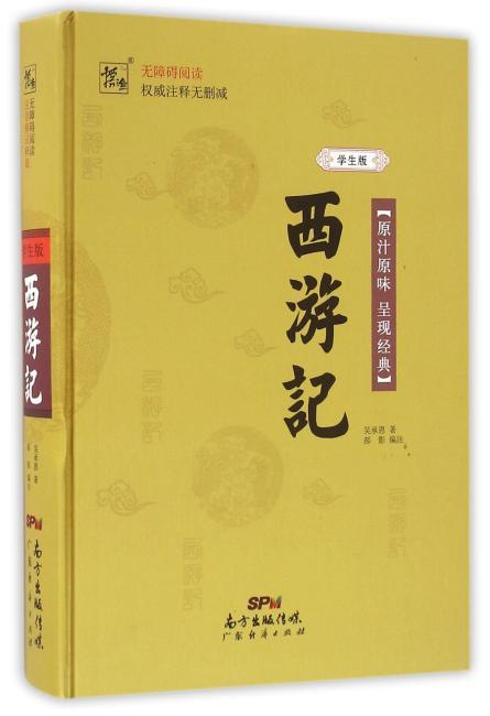 西游记 学生版(精装)