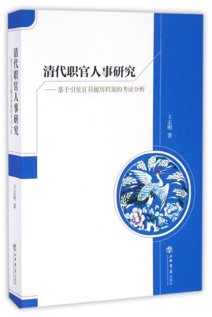 清代职官人事研究——基于引见官员履历档案的考证分析