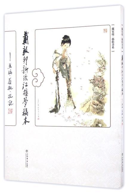 戴敦邦新绘《红楼梦》稿本:画稿、眉批、札记