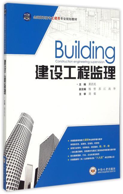 建设工程监理
