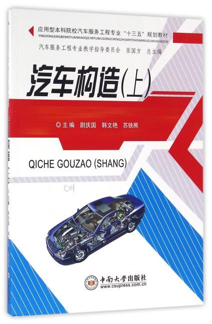 汽车构造(上)