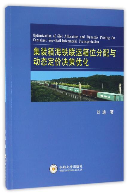 集装箱海铁联运箱位分配与动态定价决策优化