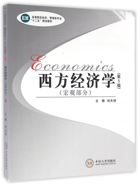 西方经济学(宏观部分)第5版