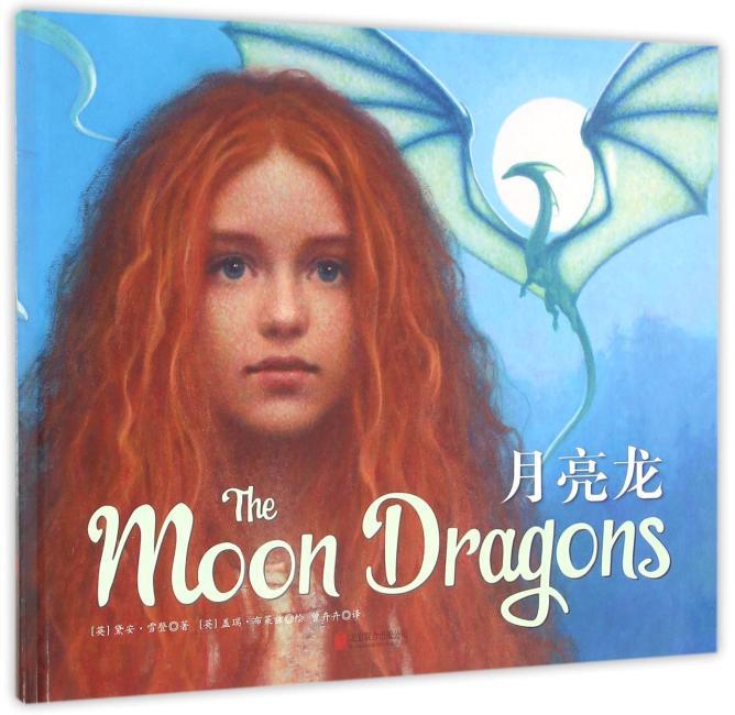 月亮龙  凯特格林威大奖绘者三度合作作品!