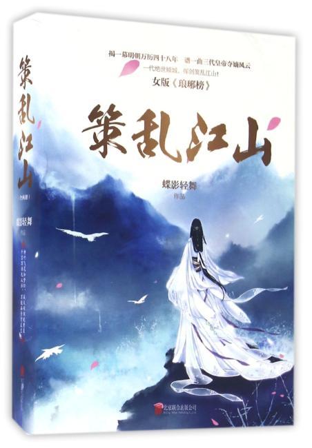 策乱江山(全两册)