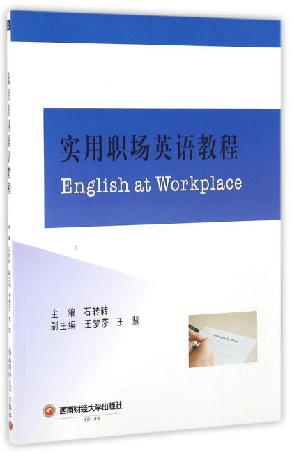 实用职场英语教程