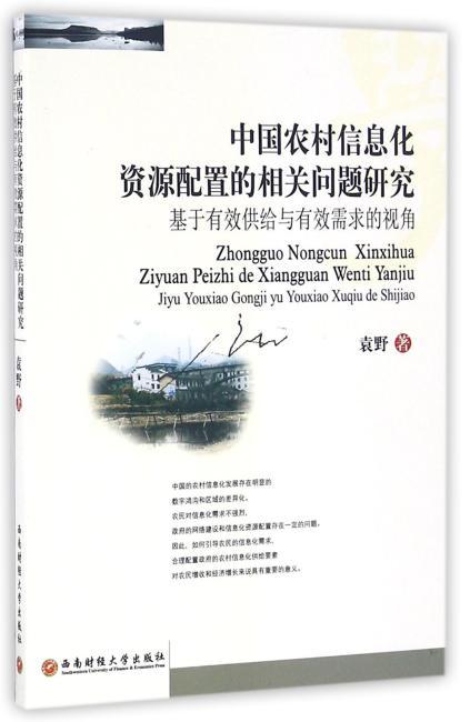 中国农村信息化资源配置的相关问题研究