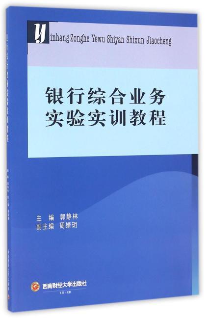 银行综合业务实验教程