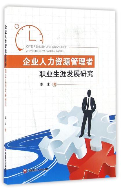 企业人力资源管理者职业生涯发展研究