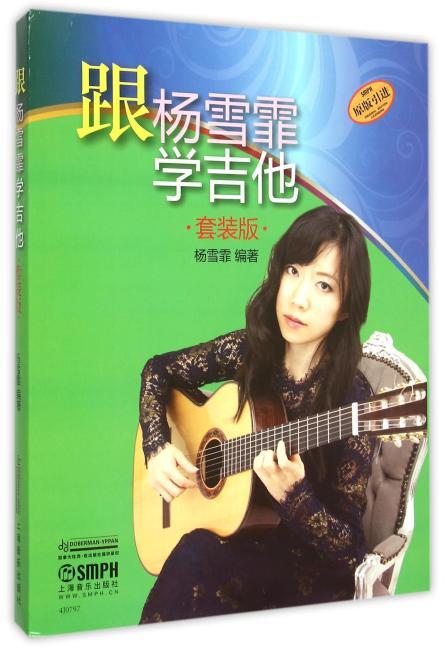 跟杨雪霏学吉他(套装版)