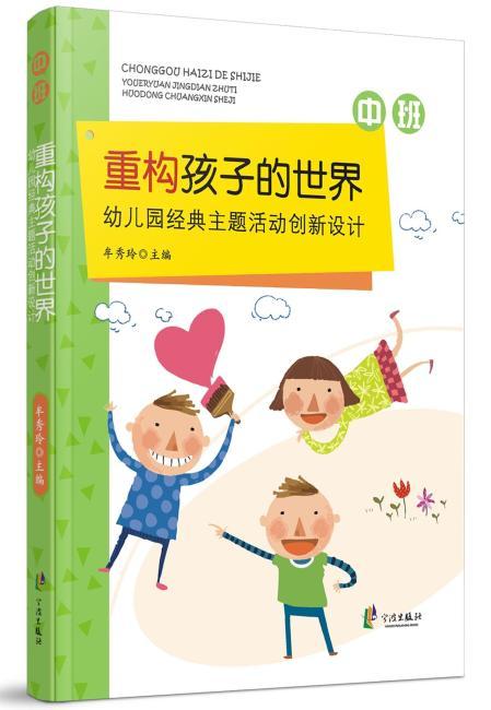 重构孩子的世界:幼儿园经典主题活动创新设计 中班