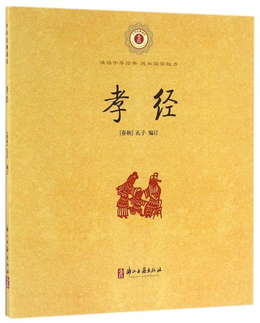中华经典诵读 孝经