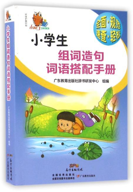小知了工具书系列·小学生组词造句词语搭配手册