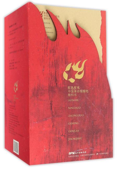红色星火——中国革命根据地教科书(合装)