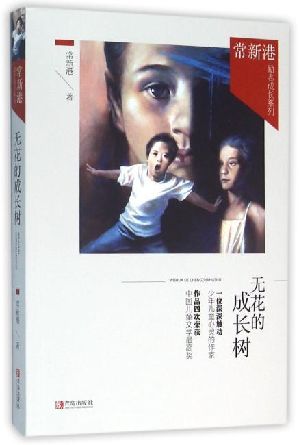 常新港励志成长系列(全8册)