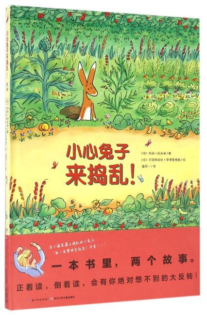 心喜阅绘本馆:小心兔子来捣乱!(精)