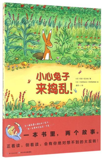 心喜阅绘本馆:小心兔子来捣乱!(平)