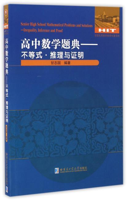 高中数学题典.不等式、推理与证明