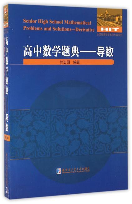 高中数学题典.导数