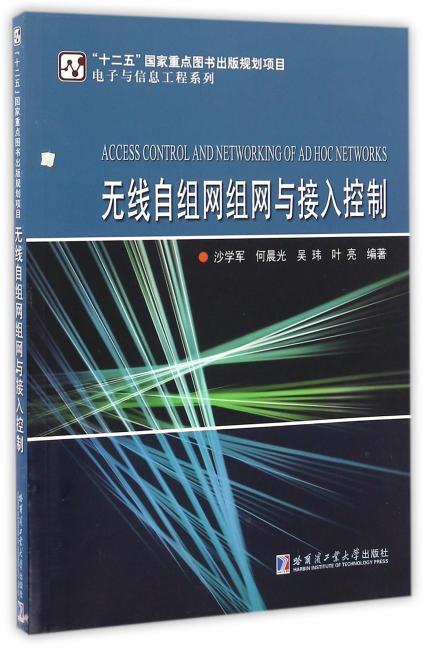 无线自组网组网与接入控制
