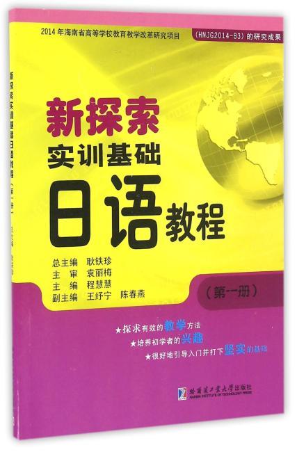 新探索实训基础日语教程(第一册)