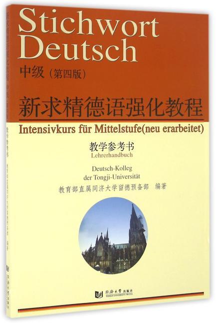 新求精德语强化教程中级(第四版)教学参考书
