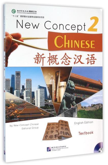 新概念汉语课本2英语版(含1MP3)(附光盘1张)