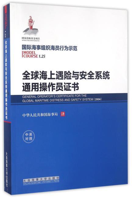 全球海上遇险与安全系统通用操作员证书(1.25)(国际海事组织海员行为示范)