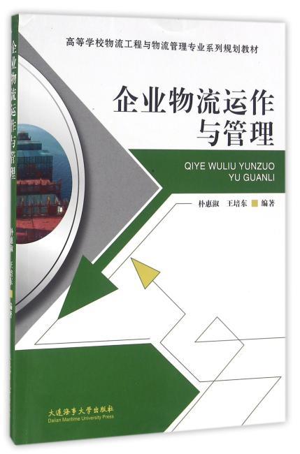 企业物流运作与管理——高等学校物流工程与物流管理专业系列规划教材