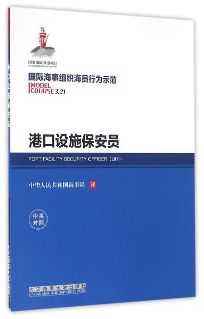 港口设施保安员(3.21)(国际海事组织海员行为示范)