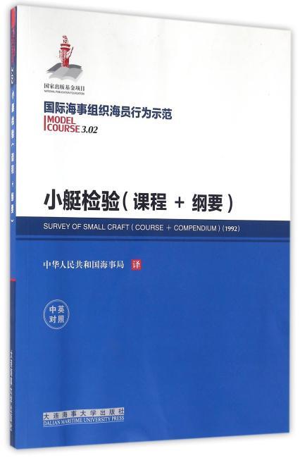 小艇检验(课程 + 纲要)(3.02)(国际海事组织海员行为示范)
