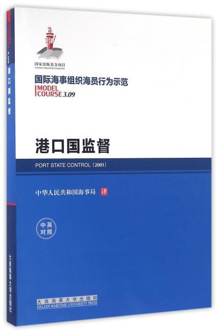 港口国监督(3.09)(国际海事组织海员行为示范)