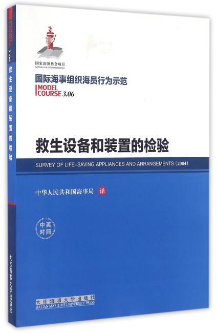 救生设备和装置的检验(3.06)(国际海事组织海员行为示范)