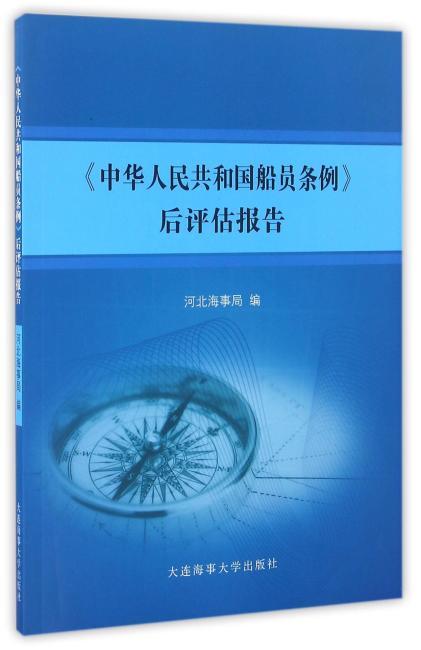 《中华人民共和国船员条例》后评估报告