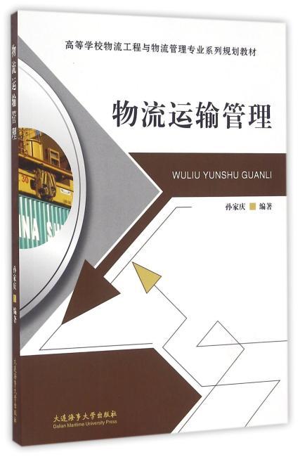 物流运输管理(高等学校物流工程与物流管理专业系列规划教材)