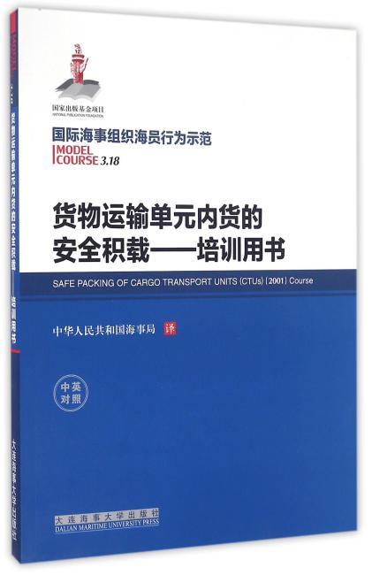 货物运输单元内货的安全积载——培训用书(3.18)(国际海事组织海员行为示范)