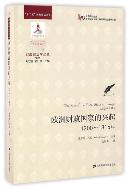 欧洲财政国家的兴起:1200-1815年(引进版)