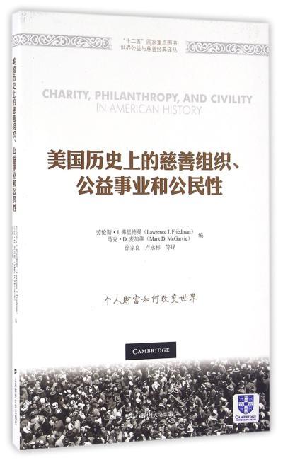 美国历史上的慈善组织、公益事业和公民性(引进版)