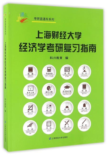 上海财经大学经济学考研复习指南