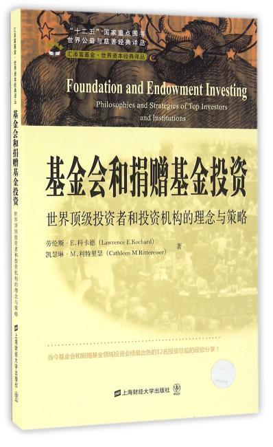基金会和捐赠基金投资:世界顶级投资者和投资机构的理念与策略(引进版)