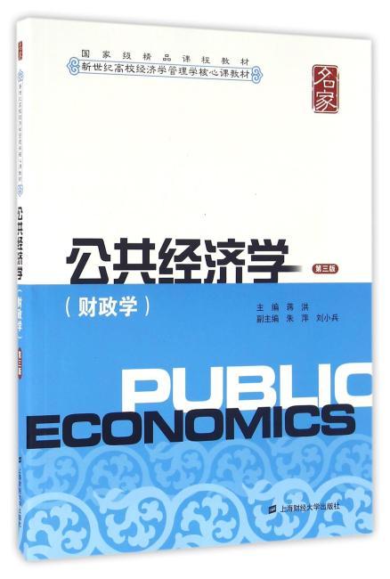公共经济学(财政学)(第三版)