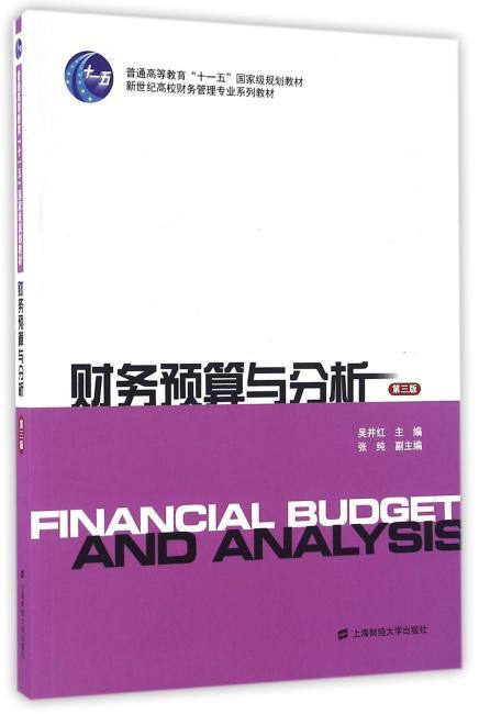 财务预算与分析(第三版)