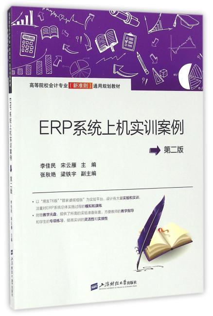 ERP系统上机实训教程(第二版)