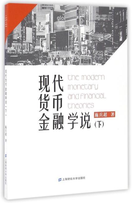 现代货币金融学说(下)
