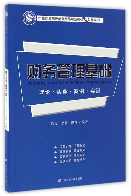 财务管理基础——理论·实务·案例·实训