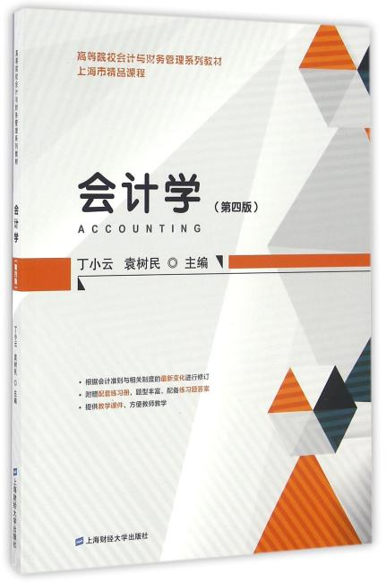 会计学(第四版)(附练习册)