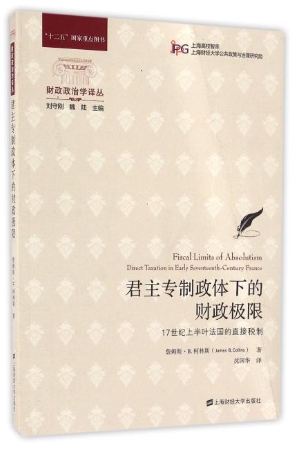 君主专制政体下的财政极限(引进版)