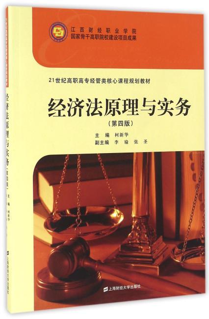经济法原理与实务(第四版)
