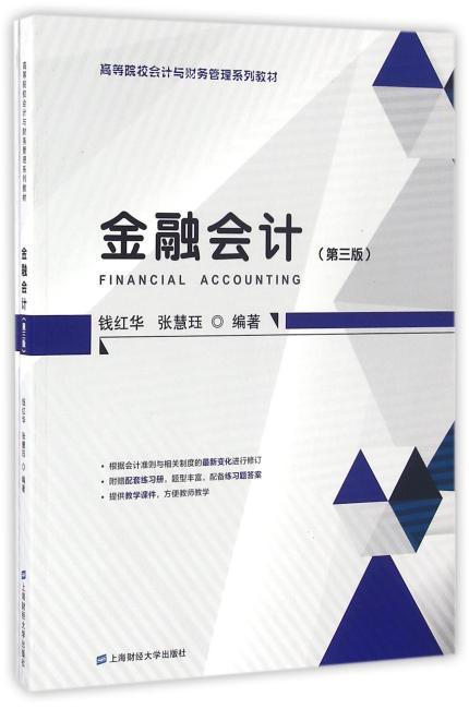 金融会计(第三版)(附练习册)
